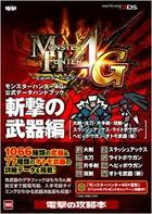 Monster Hunter 4G Official Data Handbook: Zangeki no Buki Hen [Great Sword. Long Sword. Sword and Shield. Dual Blades. Switch Axe. Light Bowgun. Heavy Bowgun. Otomo Buki(Zan)]