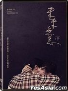Turning 18 (2019) (DVD) (Taiwan Version)