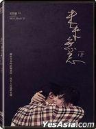 未来无恙 (2019) (DVD) (台湾版)