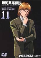 Galaxy Hero Legend Vol.11 (Japan Version)