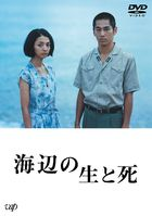 海边的生与死 (DVD)(日本版)
