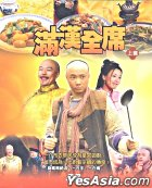 The Perfect Banquet (XDVD) (Vol.1 Of 2) (Taiwan Version)