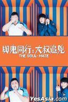 The Soul-Mate (2018) (DVD) (Hong Kong Version)