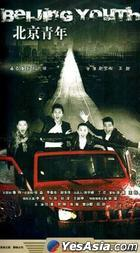 Beijing Youth (H-DVD) (End) (China Version)