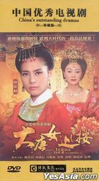 大唐女巡按 (DVD) (完) (中国版)