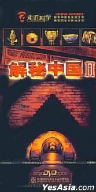 China Secret II (DVD) (China Version)