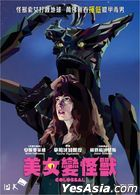 Colossal (2016) (DVD) (Hong Kong Version)