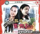 Sheng Huo Gu Shi Pian Lu Bian Ji Ta Dui (VCD) (China Version)