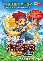 Luo Ke Wang Guo Sheng Long De Xin Yuan (DVD) (China Version)