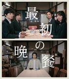 最初的晚餐 (Blu-ray)(日本版)