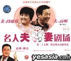Ming Ren Fu Qi Ju Chang Di27Qi : Ni Shi Wo Yong Yuan De Juan Lian (VCD) (China Version)