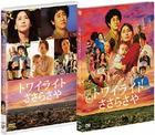 再一次說愛你 (2015) (DVD) (日本版)