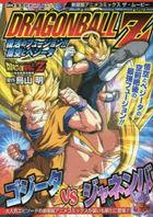 Dragon Ball Z: Fusion Reborn Goku and Vegeta Anime Comics The Movie (New Edition)