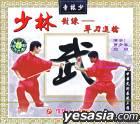 Shao Lin Dui Lian Dan Dao Jin Qiang (VCD) (China Version)