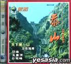 TAI SHAN (VCD) (China Version)