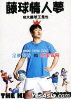 The King of Jokgu (DVD) (Taiwan Version)