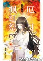 Yun Ding Xue Yuan (Vol.1) Tian Cai Fa Yi Shao Nu - E Ri Feng Hong Ji (Fictions)