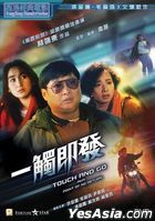Touch and Go (1991) (DVD) (2020 Reprint) (Hong Kong Version)