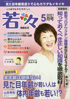 Kagayake Koushien no Hoshi Zoukan 12332-05 2021