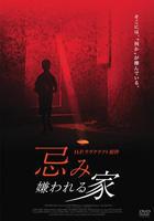 SHUNNED HOUSE (Japan Version)