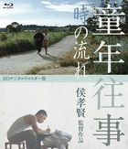 The Time to Live and the Time to Die (DVD) (HD Remastered Edition) (Japan Version)
