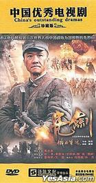 Liang Jian : Tie Xie Jun Hun (DVD) (End) (China Version)