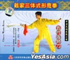 Dai Jia San Ti Shi Xing Yi Quan - Wu Xing Lian Huan Dao (VCD) (China Version)