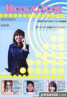 Heart Beat (DVD) (Vol.6) (Japan Version)