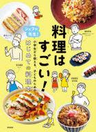 Ryouri wa Sugoi! Chef ga Sensei! Shougakusei kara Tsukaeru Kodomo no Tame no Hajimete no Ryouribon