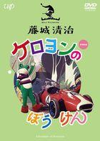 Fujishiro Seiji Keroyon no Boken  (Japan Version)