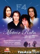 Meteor Rain (DVD) (English Subtitled)