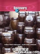 China Past Forward - Surviving Vinegar (Taiwan Version)