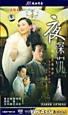 Ye Shen Chen (Ep.1-36) (End) (China Version)