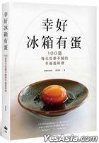 Xing Hao Bing Xiang You Dan :100 Dao Mei Tian Chi Du Bu Ni De Xing Fu Dan Liao Li