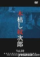 Kogarashi Monjiro Vol.10 (Japan Version)