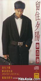 留住夕阳 (3'CD)