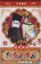 Chaozhou Opera:  Bao Gong Hui Li Hou (DVD) (China Version)