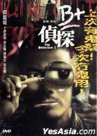 The Detective 2 (2011) (DVD) (Hong Kong Version)
