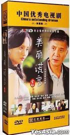 Mei Li Huang Yan (DVD) (End) (China Version)