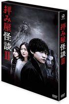Ogamiya Kaidan 2 DVD BOX (Japan Version)