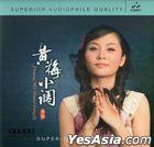 Huang Mei Minor (Vinyl LP) (China Version)