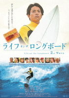 Life on the Longboard 2nd Wave (DVD) (Japan Version)