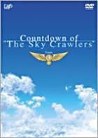 Countdown of Sky Crawlers Count. 3 (DVD) (Japan Version)