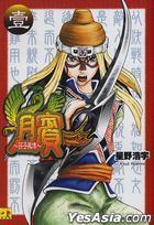Bin : Sun Zi Yi Chuan (Vol.1)