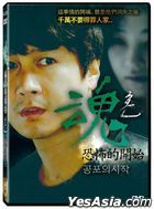 Spirit: The Beginning of Fear (2019) (DVD) (Taiwan Version)