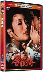 The Golden Lotus (DVD) (Japan Version)