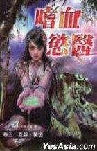 Shi Xie Yu Yi 5