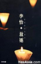 Fang Zhu . Ai Guo Ai Gang De Xuan Nian