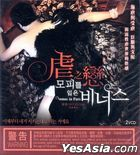 Venus in Furs (2012) (VCD) (Hong Kong Version)