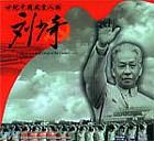 Political Giants of China of the Century: Liu Shaoqi